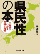 県民性の本(ぶんか社文庫)