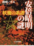 安倍晴明の謎 妖魔の系譜(ぶんか社文庫)