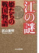 江の謎 姫たちの戦国物語(ぶんか社文庫)
