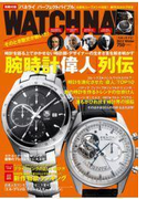 WATCH NAVI 2012年Winter Lite版