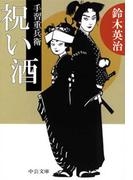 手習重兵衛 - 祝い酒(中公文庫)