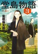 堂島物語3 - 立志篇(中公文庫)