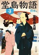 堂島物語4 - 背水篇(中公文庫)