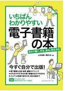 いちばんわかりやすい電子書籍の本 自分で書く、作る、配る、売る方法