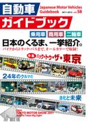 自動車ガイドブック 2011-2012 Vol.58[Full版]