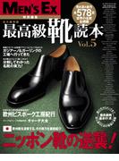 最高級靴読本Vol.5(ビッグマン・スペシャル)