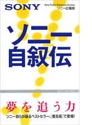 ソニー自叙伝(Wac bunko)