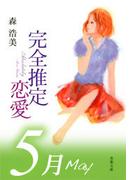完全推定恋愛 May(双葉文庫)