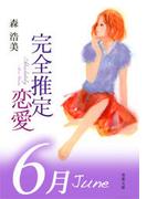 完全推定恋愛 June(双葉文庫)