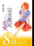 完全推定恋愛 August(双葉文庫)