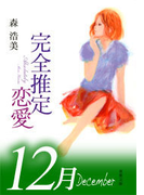 完全推定恋愛 December(双葉文庫)