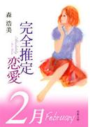 完全推定恋愛 February(双葉文庫)