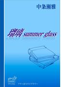 プティまりライブラリー 瑠璃 summer glass(プティまりライブラリー)
