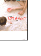 LOVE at Night3~16:35の鼓動~