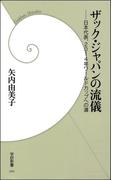 ザック・ジャパンの流儀(学研新書)
