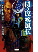 関ヶ原疾風伝 1(歴史群像新書)