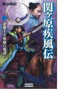 関ヶ原疾風伝 2(歴史群像新書)