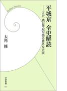 平城京 全史解読(学研新書)