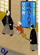 婿同心捕物控え 遅咲きの男(学研M文庫)