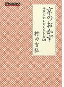 京のおかず 四季のかんたんレシピ124(フィガロブックス)
