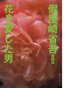 假屋崎省吾自叙伝-花を愛した男
