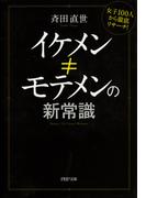 イケメン≠モテメンの新常識(PHP文庫)