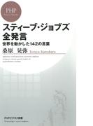 スティーブ・ジョブズ全発言(PHPビジネス新書)