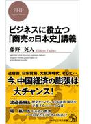 ビジネスに役立つ「商売の日本史」講義(PHPビジネス新書)