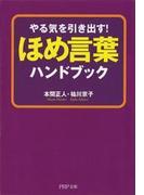 ほめ言葉ハンドブック(PHP文庫)