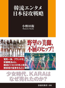 韓流エンタメ日本侵攻戦略(SPA!BOOKS新書)