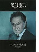 絶対零度~未解決事件特命捜査~Special 小説版(フジテレビBOOKS)