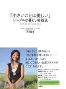 「小さいことは美しい」シンプルな暮らし実践法(扶桑社BOOKS)