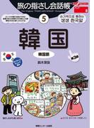 旅の指さし会話帳5 韓国(指さし会話帳EX)