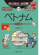 旅の指さし会話帳11 ベトナム(指さし会話帳EX)