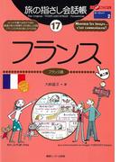旅の指さし会話帳17 フランス(指さし会話帳EX)