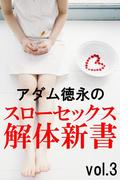 アダム徳永のスローセックス解体新書vol.3(愛COCO!Ex)