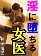 淫に堕ちる女医(愛COCO!)