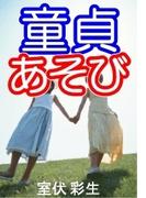 童貞あそび(愛COCO!)