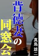 背徳妻の同窓会(愛COCO!)
