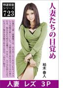 人妻たちの目覚め(愛COCO!)