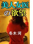 美人女医の欲望(愛COCO!Star)