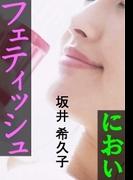 フェティッシュ―におい―(愛COCO!)