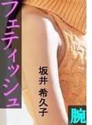 フェティッシュ―腕―(愛COCO!)