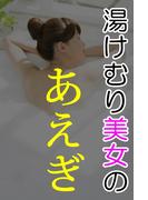 湯けむり美女のあえぎ(愛COCO!Premium)