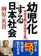 幼児化する日本社会