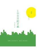 100日絵手紙 2