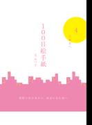 100日絵手紙 4