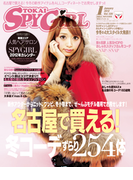 TOKAI SPY GiRL 2012年1月号(TOKAI SPY GiRL)