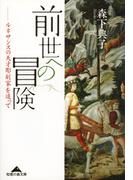 前世への冒険~ルネサンスの天才彫刻家を追って~(知恵の森文庫)