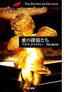 愛の探偵たち(クリスティー文庫)